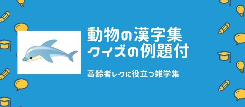 動物の漢字集・ホワイトボードクイズの例題あり(高齢者レクリエーションに役立つ雑学集)