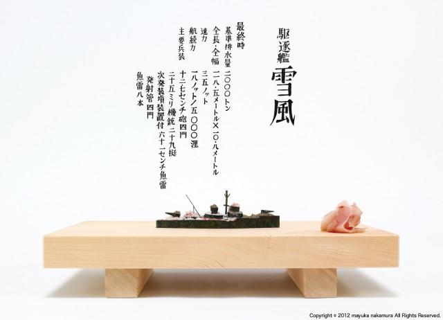 Sushi warships by Mayuka Nakamura