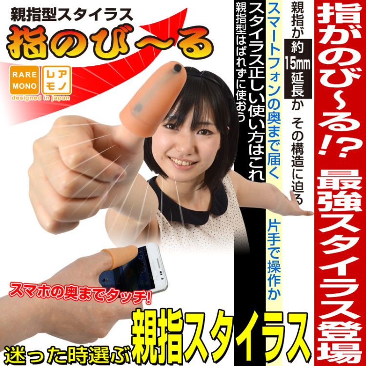 Thumb Extender