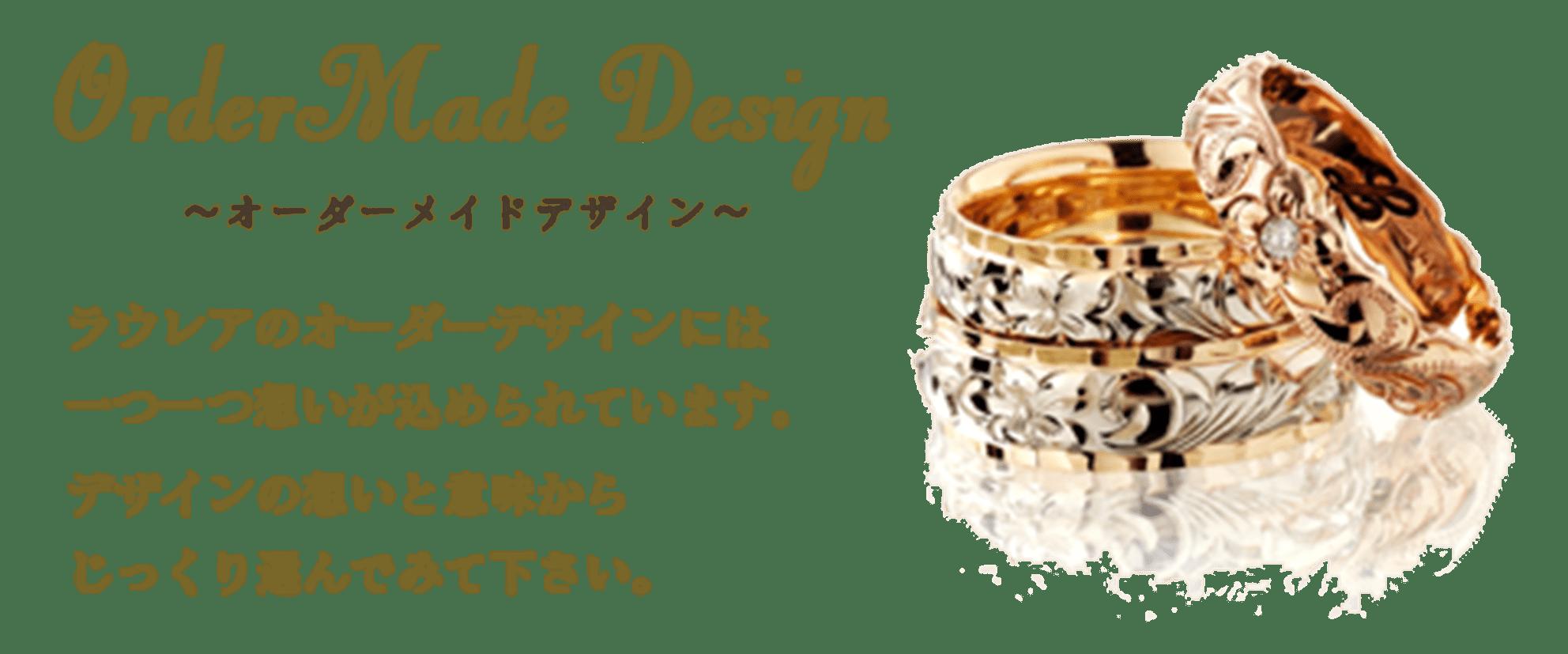 ordermadedesign480