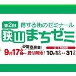 『狭山まちゼミ』10月開催です!