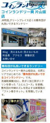 モバイル版片山坂店ページ上部