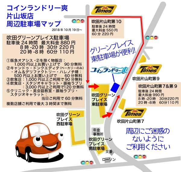 周辺の駐車場マップ