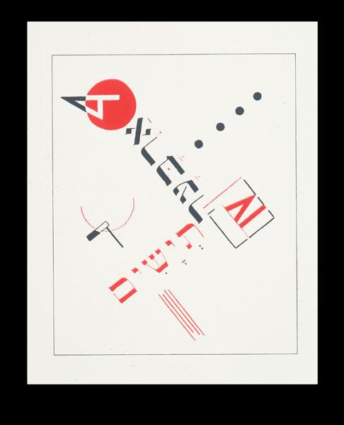 """Design 1922"", de El Lissitzky (1890 - 1941)"