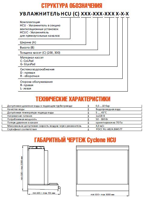 cyclone-hcu_type