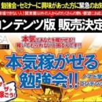 【動画収録版】iBSA本気(マジ)シリーズ勉強会。