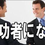 『超成功メソッド』普通の人から『1億円稼げる天才』の実話!!