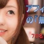 【無料】アフィリエイトで月収100万円を目指す階段!?