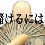 【累計80億円】この金額では少ないですか?