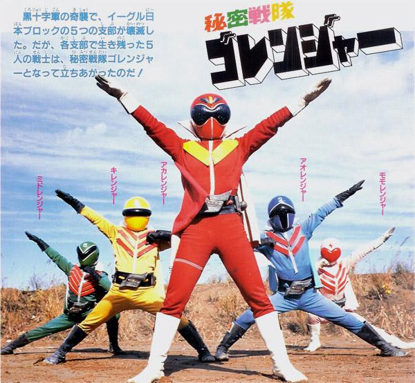 supa_sentai_shirizu_super_sentai_tv_series-758096689-large.jpg