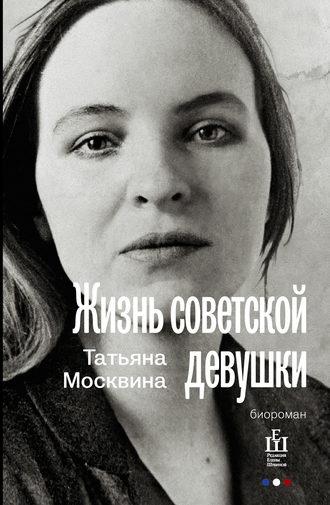 Татьяна Москвина «Жизнь советской девушки»