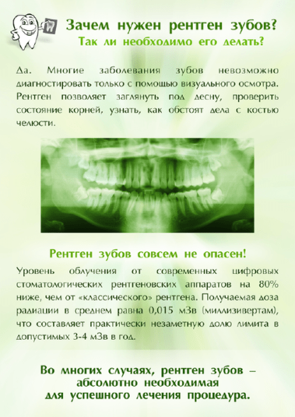 Зачем нужен рентген зубов
