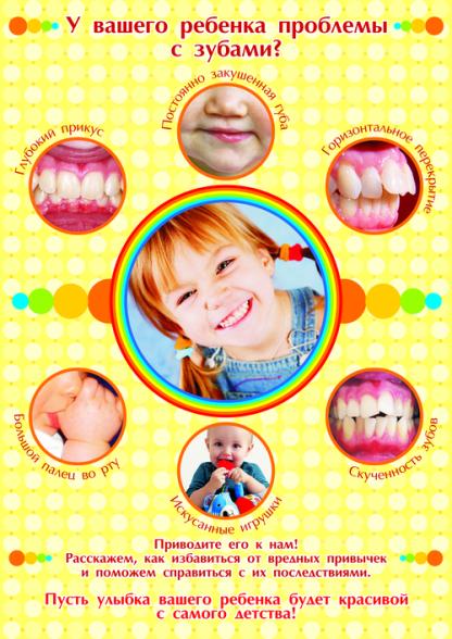 Проблемы детских зубов