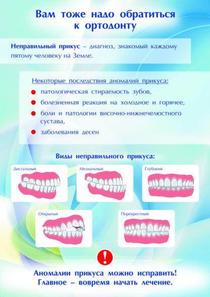 Вам тоже надо обратиться к ортодонту