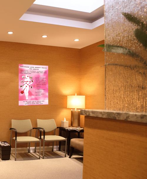 """Стоматологический плакат """"Заболевания десен опаснее, чем кажутся"""" в интерьере"""