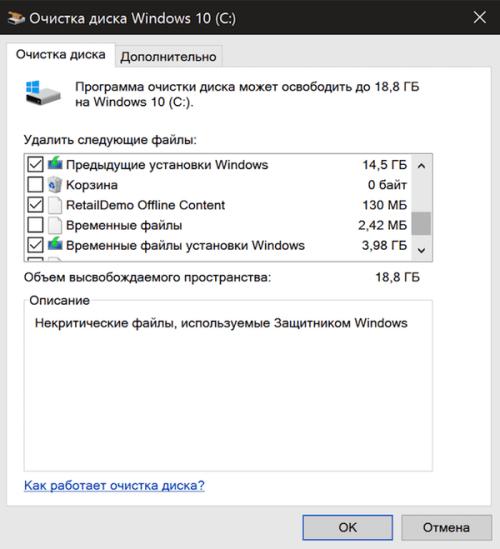 удаление windows.old и файлов обновления
