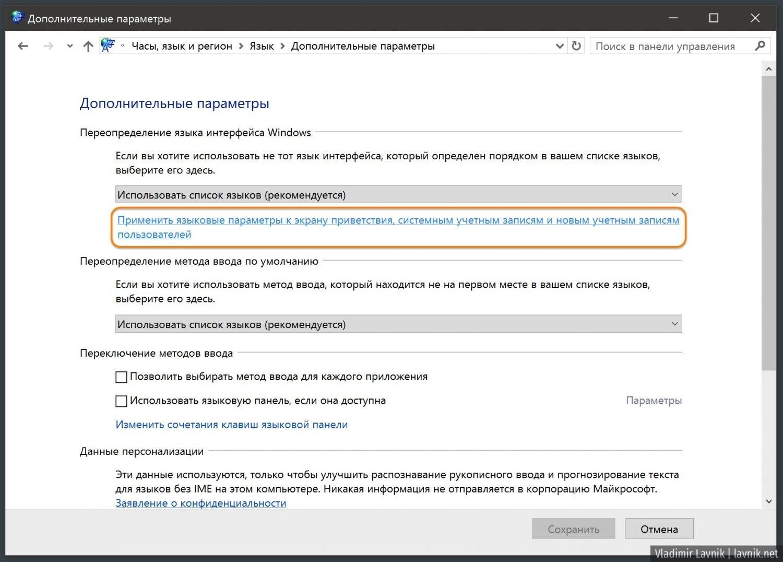 Выбираем пункт «Применить языковые параметры к экрану приветствия, системным учетным записям и новым учетным записям пользователей»
