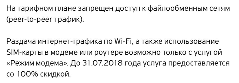 о разным причинам мобильные операторы ограничивают или вовсе запрещают трафик по p2p протоколу