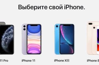 Выберите iPhone 2019