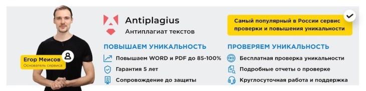 Повышение уникальности word pdf бесплатно онлайн