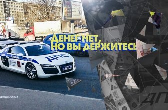 Полицейский спорткар ездит по дорогам России audi r8 дпс