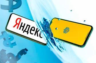 Яндекс покупает банк Tinkoff