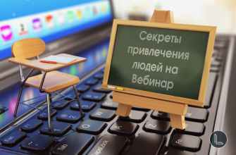 Как привлечь людей на вебинар