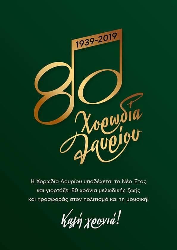 80 Χρόνια Χορωδία, Καλή Χρονιά