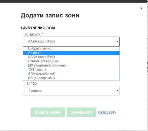 GoDaddy добавление A-записи-выпадающее меню