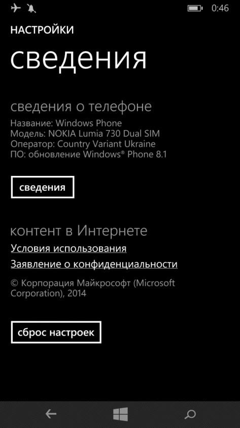 Nokia 730 - технические данные