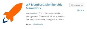 плагин WP-Members
