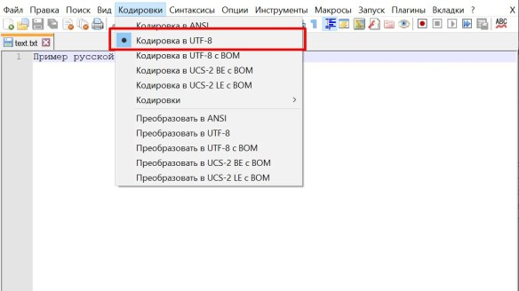 кодировка файла бегущей строки