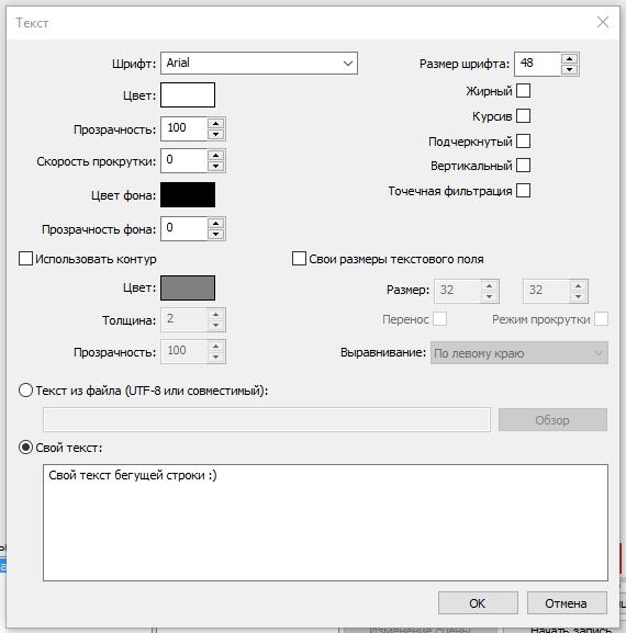 Open Broadcaster Software настройки бегущей строки