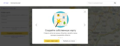 Яндекс-конструктор