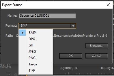 Adobe Premiere Pro - сохранить кадр в картинку