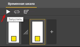 google-web-designer запустить анимацию
