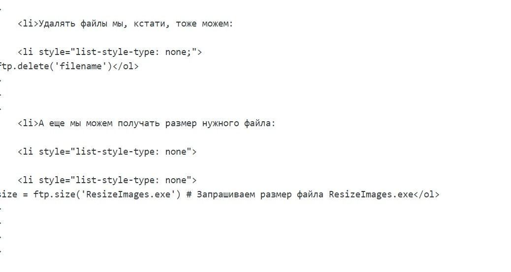 Python - как работать с FTP