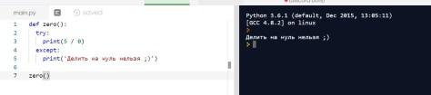 Обработка исключений (ошибок) в Python 2