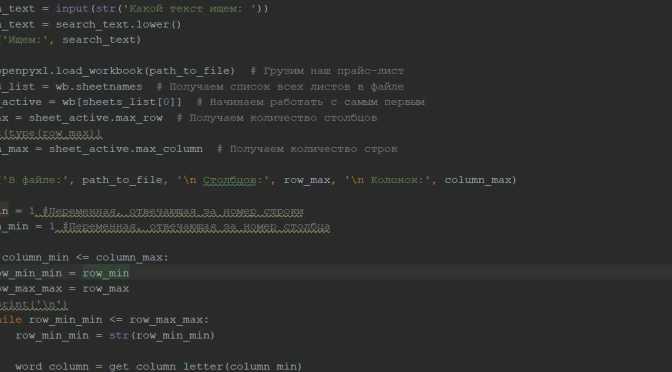 Python — поиск в Excel-файле
