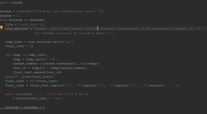 Как генерировать случайный текст на Python