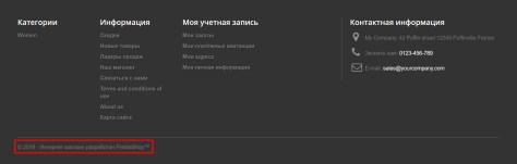 Как убрать надпись Интернет магазин разработан PrestaShop 2