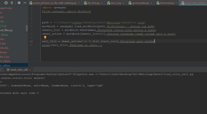 Как узнать цвет ячейки в Excel-файле с помощью Python?