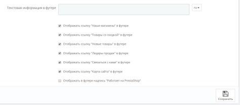 Отображать в футере надпись Работает на PrestaShop - отображать в футере