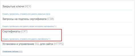 GoDaddy установка SSL-сертификата