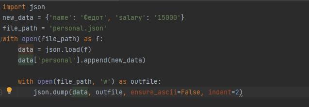 Как сделать добавление записи в JSON-файл в Python