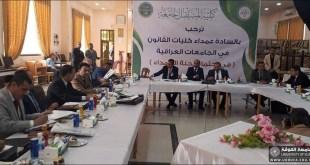 اجتماع لجنة عمداء كليات القانون في كلية المستقبل