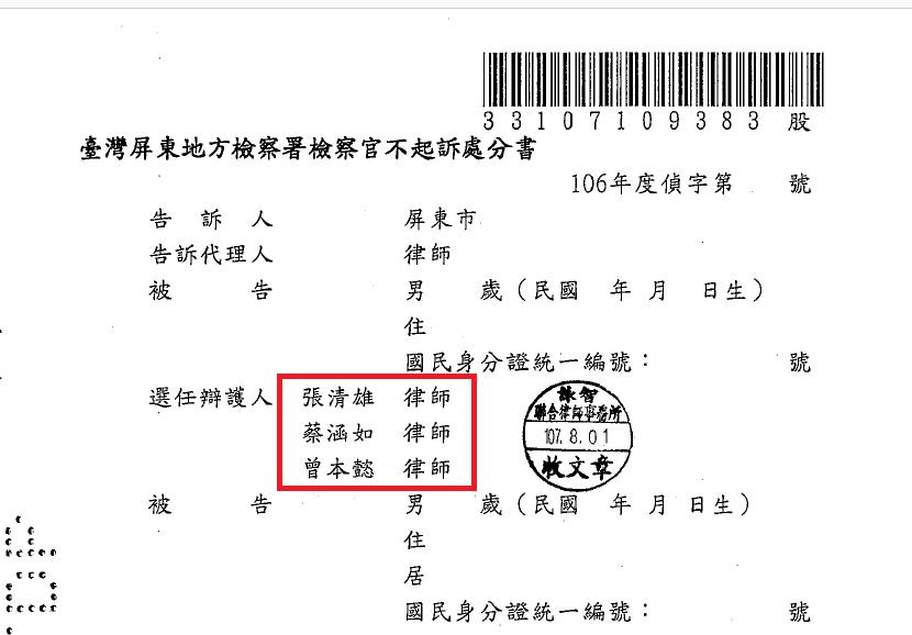 高雄律師推薦張清雄(07)2728828-客戶重利案件不起訴勝訴案例 – 高雄律師張清雄 詠智聯合律師事務所