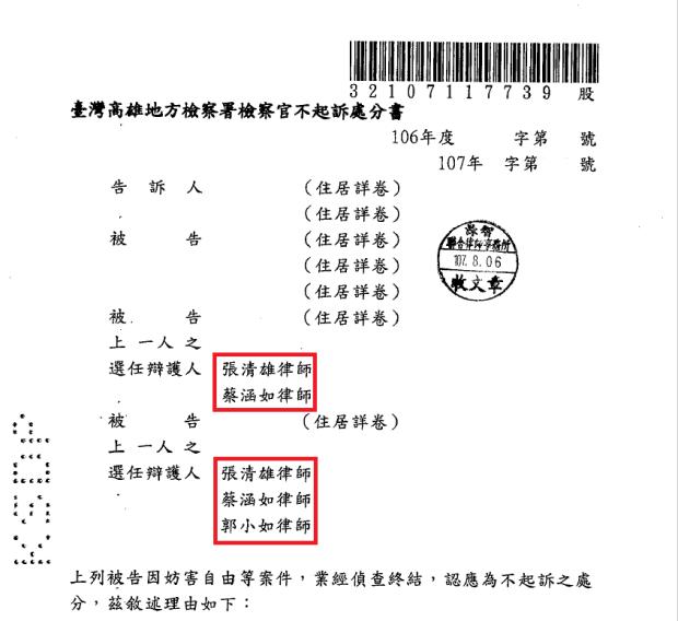 高雄律師張清雄 詠智聯合律師事務所