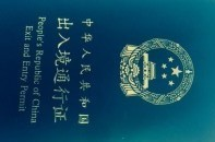 Exit and Entry Permit 出入境通行证