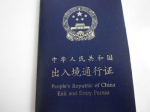 Applying for a PRC Exit and Entry Permit for a Child with Dual Nationality